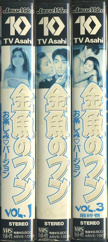 金魚のフン VHS3巻セット VHSネットレンタル ビデオ博物館 廃盤ビデオ専門店 株式会社Kプラス