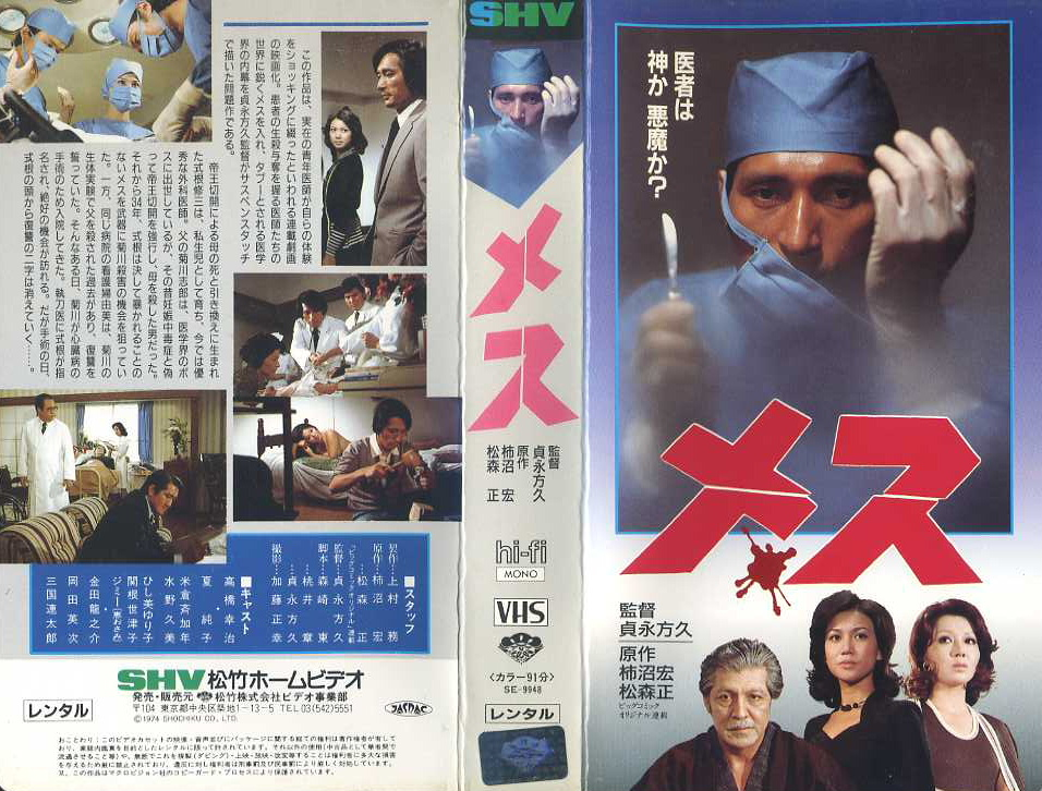 メス VHSネットレンタル ビデオ博物館 廃盤ビデオ専門店 株式会社Kプラス