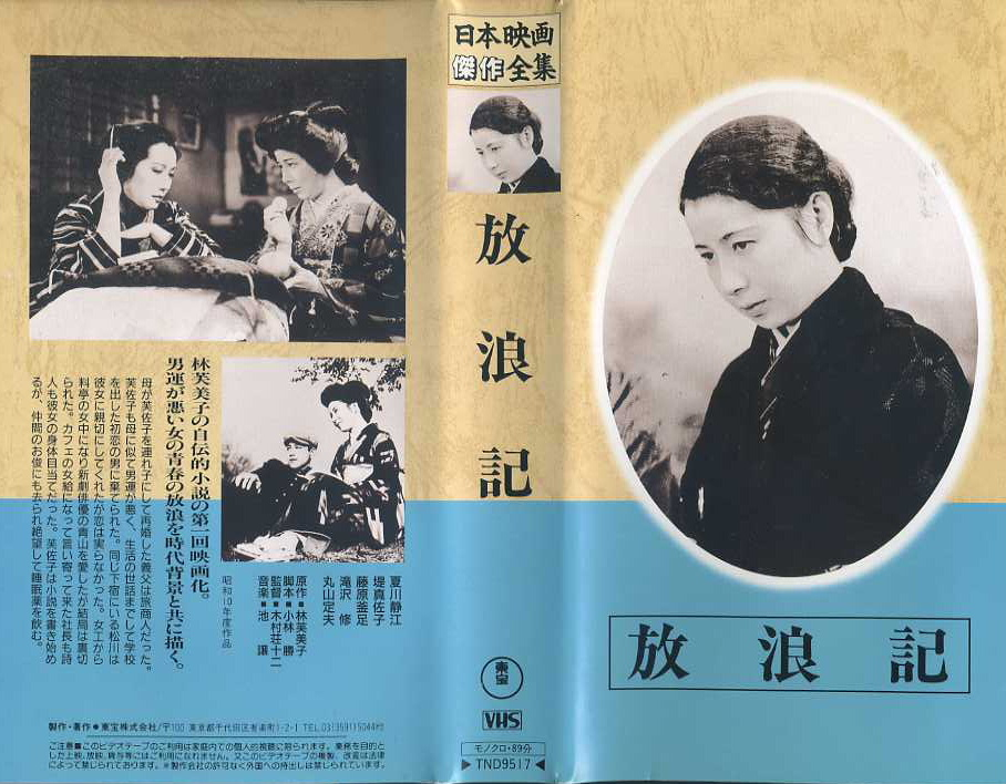 放浪記 VHSネットレンタル ビデオ博物館 廃盤ビデオ専門店 株式会社Kプラス