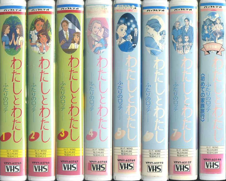 わたしとわたし ふたりのロッテ アニメ VHS8巻セット VHSネットレンタル ビデオ博物館 廃盤ビデオ専門店 株式会社Kプラス