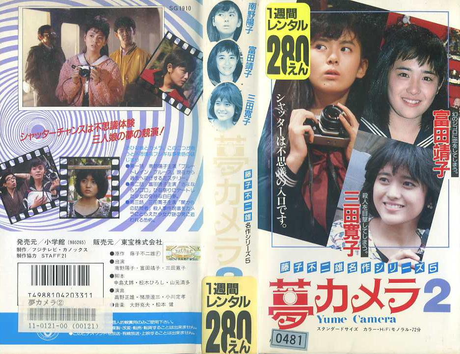 夢カメラ VHS3巻セット 藤子不二雄名作シリーズ