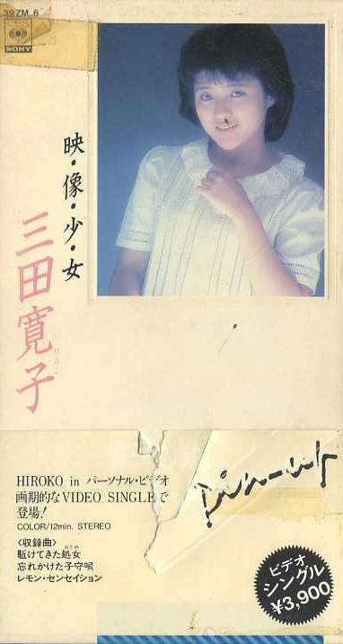 映像少女 三田寛子
