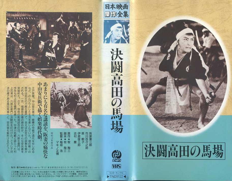 決闘高田の馬場 (血煙高田の馬場)