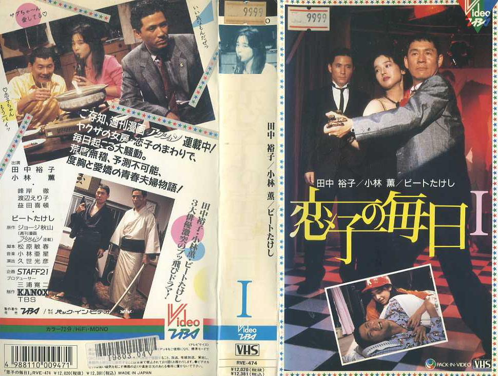 恋子の毎日 ドラマ版 VHS2巻セット