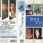 ラストソング(1994)
