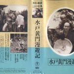 水戸黄門漫遊記 1938年版 中仙道の巻 東海道の巻 の再編集短縮版81分