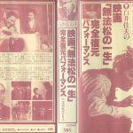 白井佳夫の映画「無法松の一生」完全復元パフォーマンス