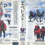 エベレスト死の彷徨