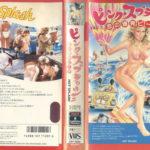 ピンク・スプラッシュ 恋の爆発ビーチ