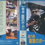 闘う男(バトルガイ)・復讐のボーガン