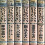 グッドラック・サイゴン VHS6巻セット