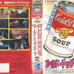 コールド・ドッグ・スープ