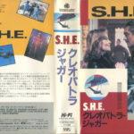 S.H.E.(シー)/クレオパトラ・ジャガー