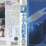 十三人の刺客 痛快アクション時代劇 フジテレビ 時代劇スペシャル