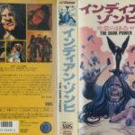 インディアン・ゾンビ/死霊の詰合せ