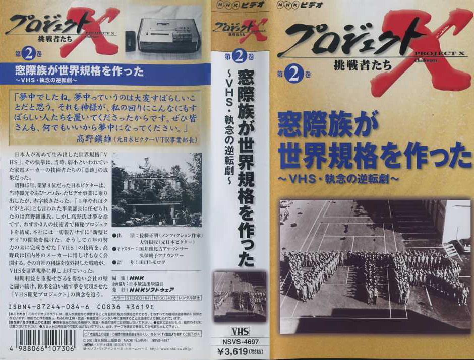 プロジェクトX 窓際族が世界規格を作った VHS・執念の逆転劇