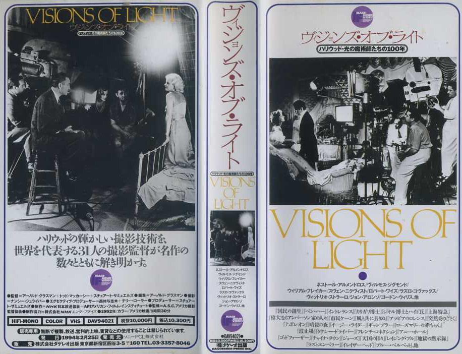 ヴィジョンズ・オブ・ライト/ハリウッド・光の魔術師たちの100年