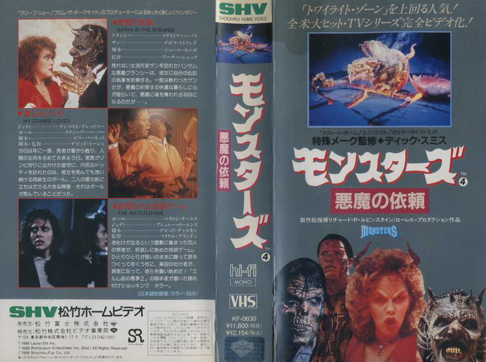 モンスターズ4 悪魔の依頼 日本語吹き替え版