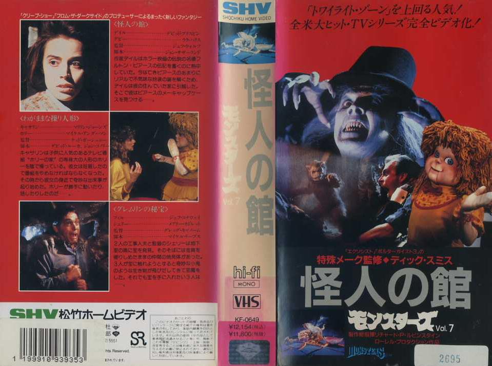 モンスターズ7 怪人の館 日本語吹き替え版
