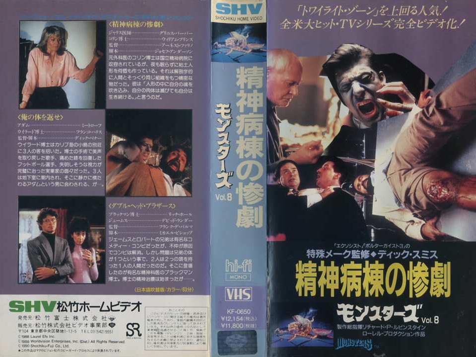 モンスターズ8 精神病棟の惨劇 日本語吹き替え版