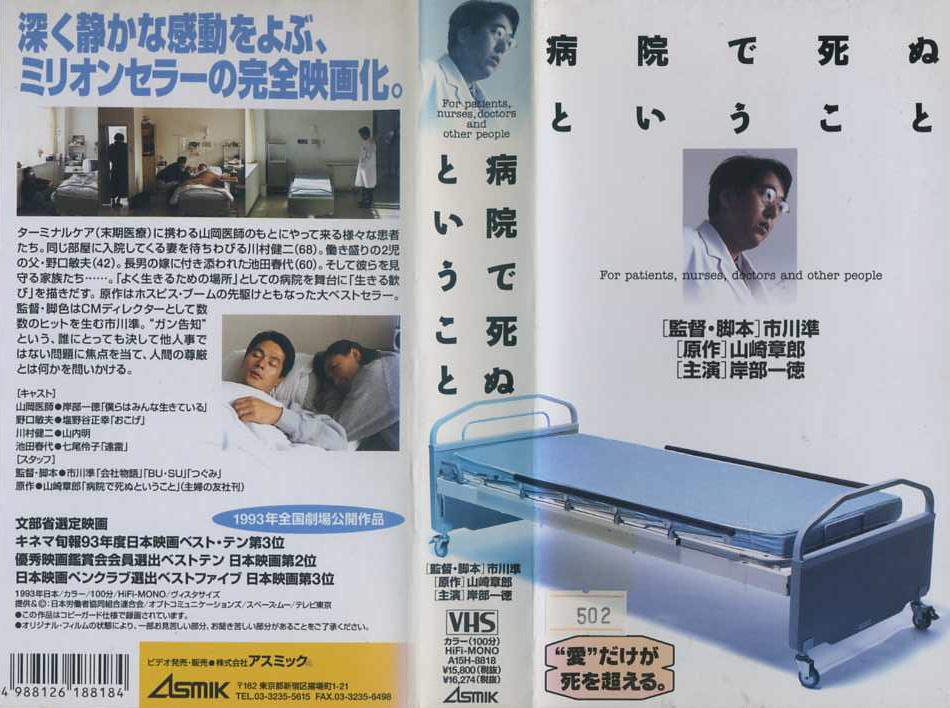 病院で死ぬということ
