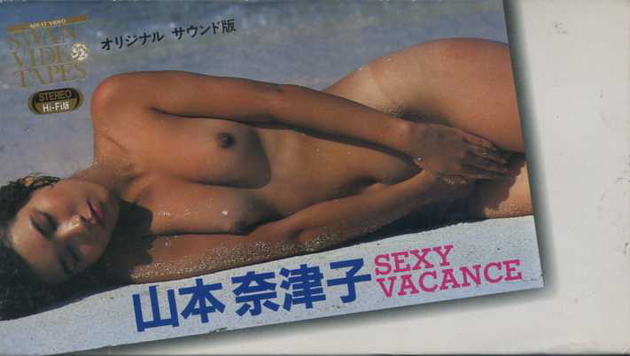 山本奈津子 SEXY VACANCE