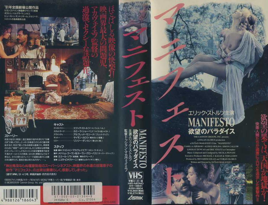 マニフェスト/欲望のパラダイス