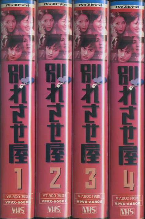 別れさせ屋 TVドラマ VHS4巻セット