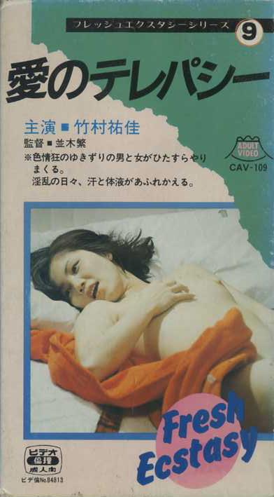 竹村祐佳 愛のテレパシー フレッシュエクスタシーシリーズ9