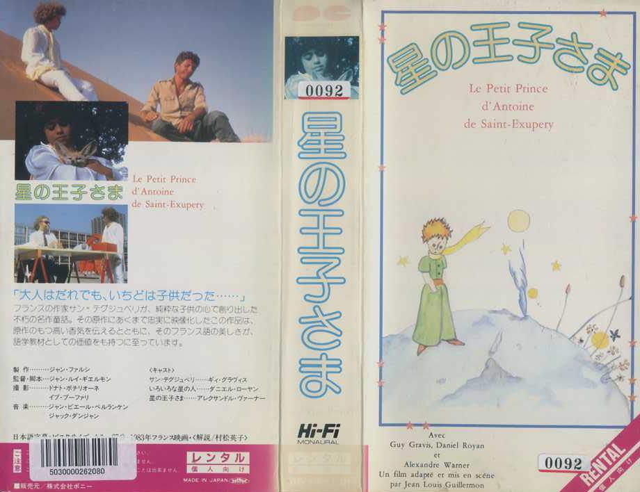星の王子さま 1983年 フランス映画