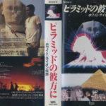 ピラミッドの彼方に -ホワイト・ライオン伝説