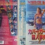 カバーガール殺人事件 1993年版