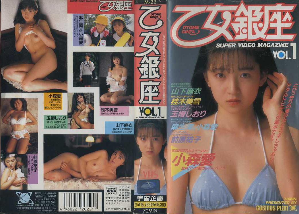 乙女銀座 vol.1