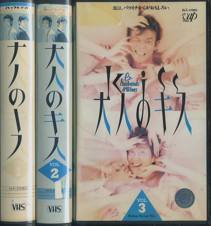 大人のキス TVドラマ VHS3巻セット