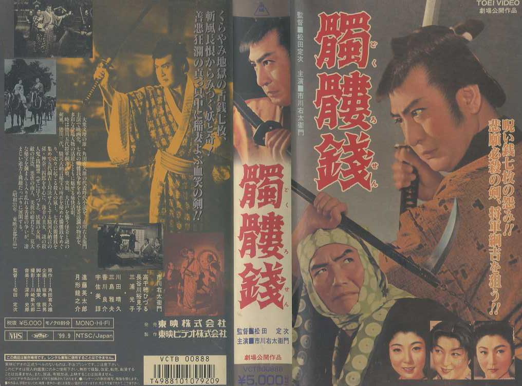 髑髏銭 1956年版