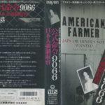 公式命令9066 日本人強制収容所