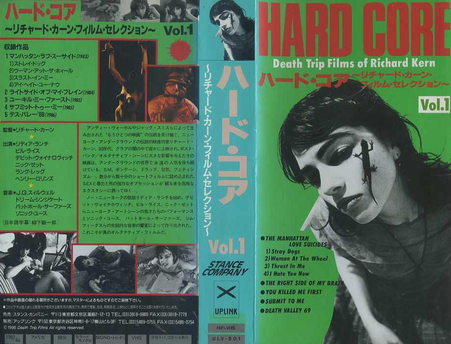 ハード・コア リチャード・カーン フィルム・セレクション VHS2巻セット