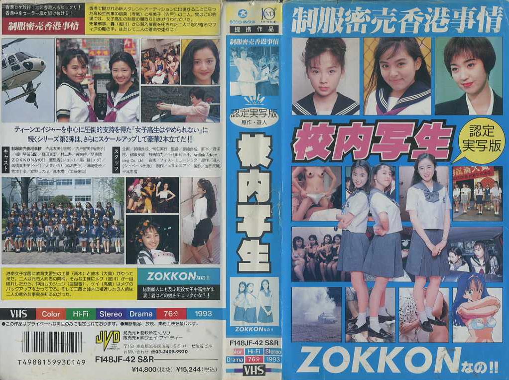 校内写生 認定実写版 制服密売香港事情 ZOKKONなの!!