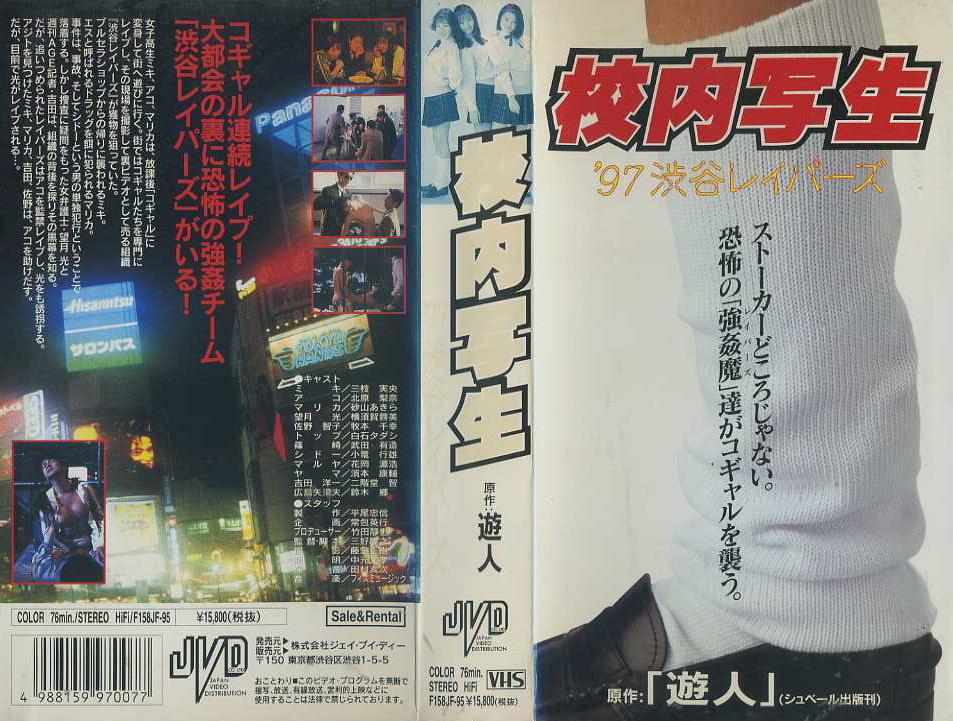 校内写生'97 渋谷レイパーズ