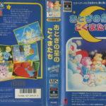 おとぎの星のこぐまたち Care Bears Movie II A New Generation 日本語吹替え版