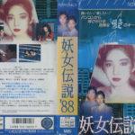 妖女伝説'88