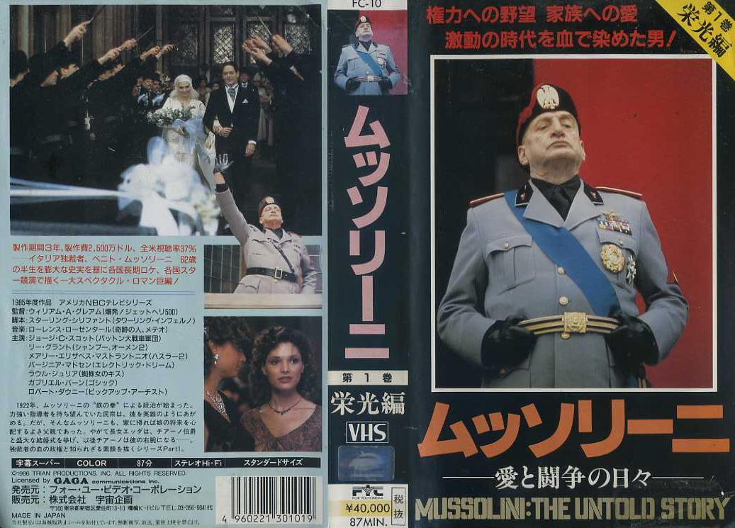 ムッソリーニ 愛と闘争の日々 VHS4巻セット