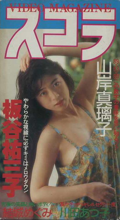 スコラ ビデオマガジン トゥインクルアイドル2