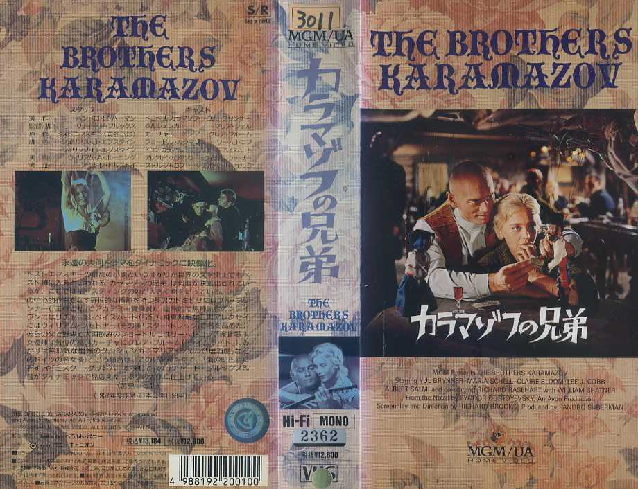 カラマゾフの兄弟 1957年版