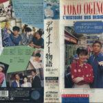 荻野目洋子のデザイナー物語 夢追いかけてパリへ
