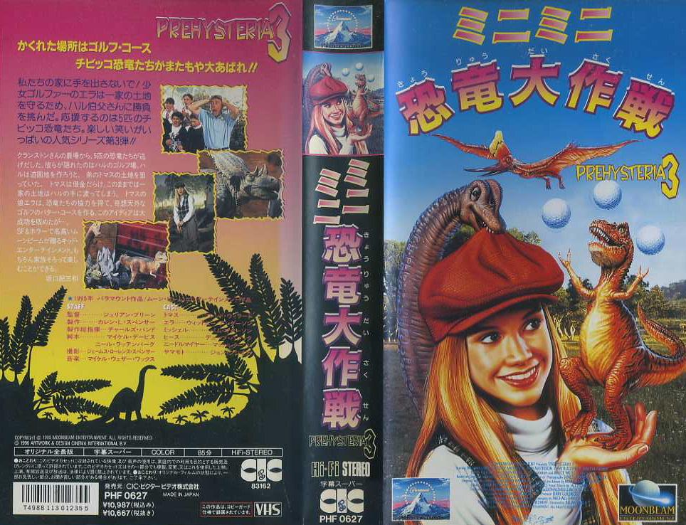 ミニミニ恐竜大作戦