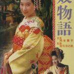 舞妓物語 1987年版