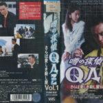 噂の探偵QAZ さらば愛しき殺し屋 VHS2巻セット