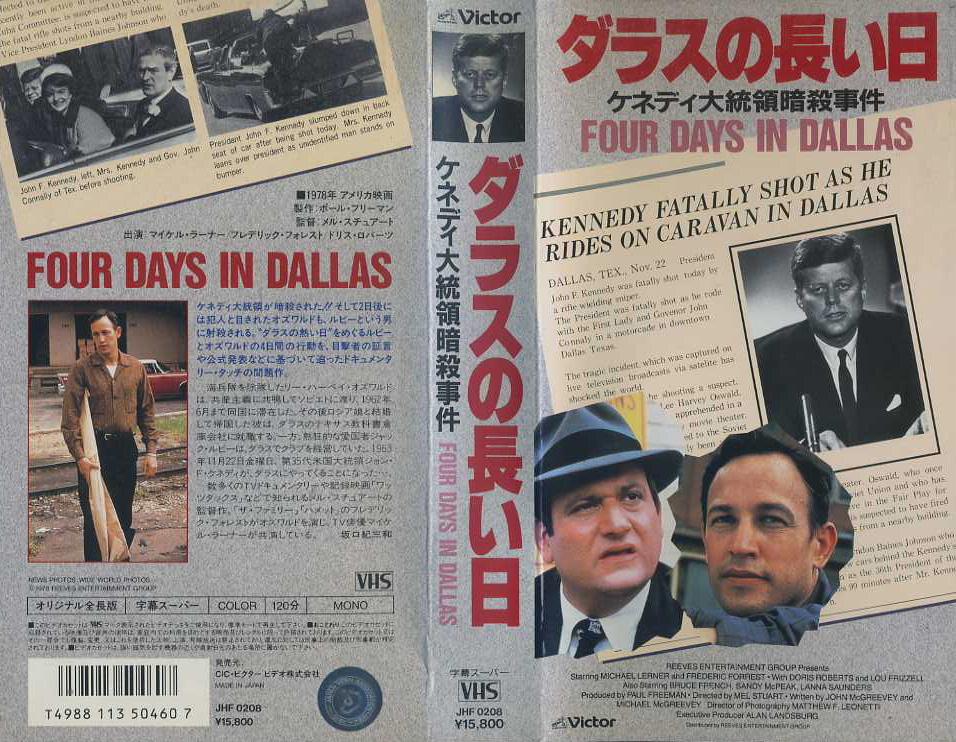 ダラスの長い日/ケネディ大統領暗殺事件