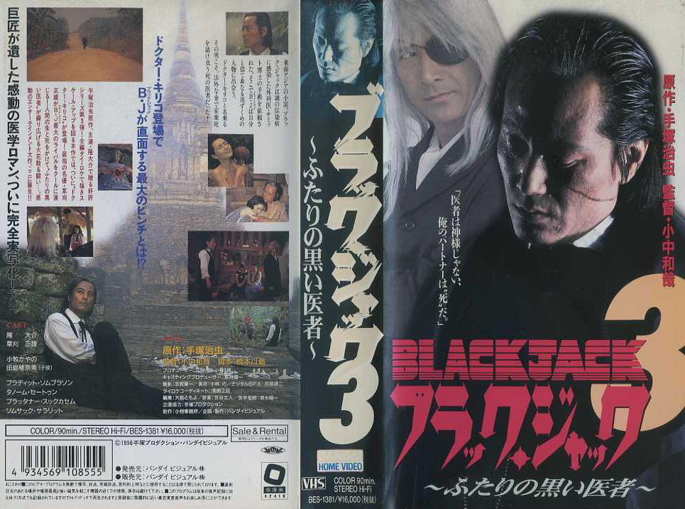 ブラック・ジャック3 ふたりの黒い医者